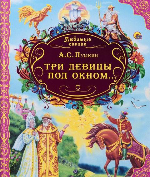 Три девицы под окном.... Александр Пушкин