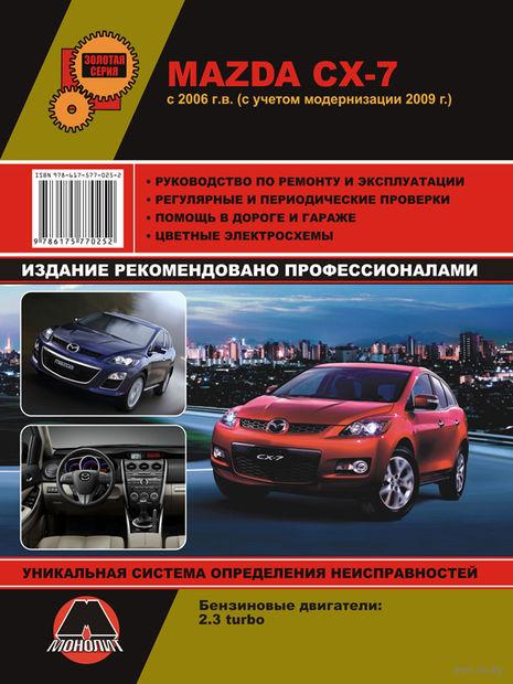 Mazda CX-7 c 2006 г. (+ обновления 2009 г.) Руководство по ремонту и эксплуатации