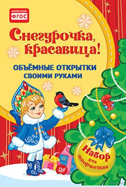 Снегурочка, красавица! Объемные открытки своими руками