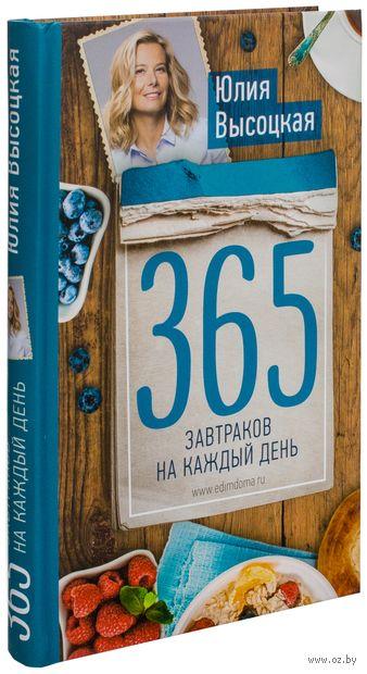 365 завтраков на каждый день. Юлия Высоцкая