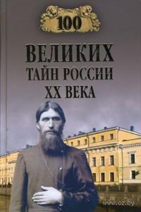 100 великих тайн России ХХ века — фото, картинка