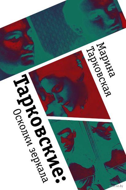 Тарковские : Осколки зеркала — фото, картинка
