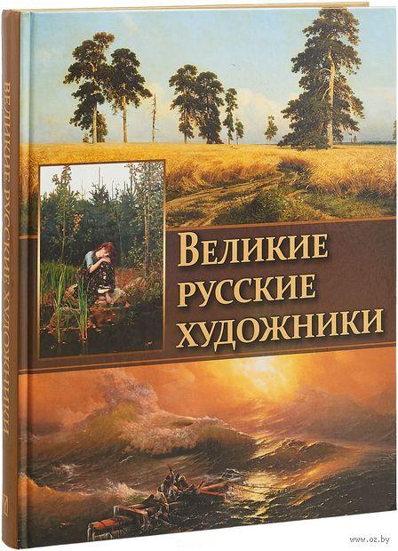 Великие русские художники — фото, картинка