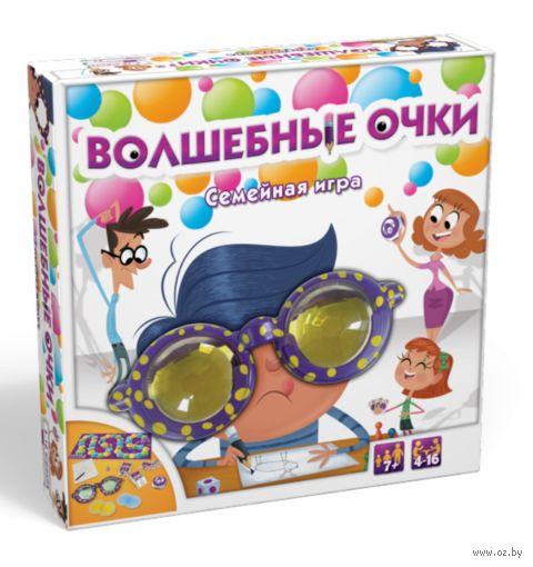 Волшебные очки — фото, картинка