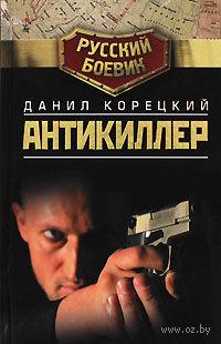 Антикиллер. Данил Корецкий