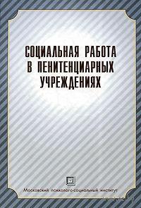 Социальная работа в пенитенциарных учреждениях. Валерий Казанцев, М. Кузнецов, А. Кухтин