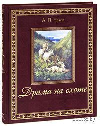 Драма на охоте (подарочное издание). Антон Чехов