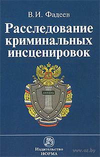 Расследование криминальных инсценировок. Виталий Фадеев