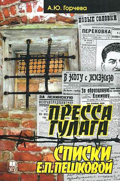 Пресса ГУЛАГа. Списки Е. П. Пешковой — фото, картинка