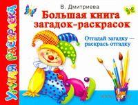 Большая книга загадок-раскрасок. Отгадай загадку - раскрась отгадку. Виктория Дмитриева