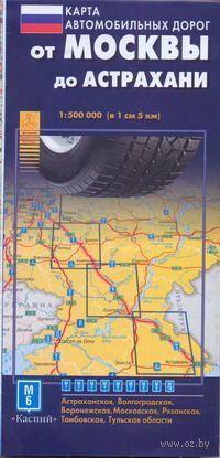 Карта автомобильных дорог. От Москвы до Астрахани