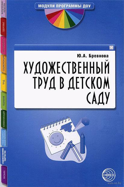 Художественный труд в детском саду. Ю. Бревнова