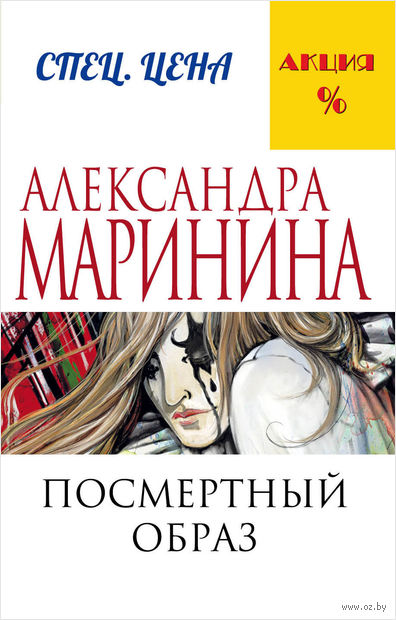 Посмертный образ (м). Александра Маринина