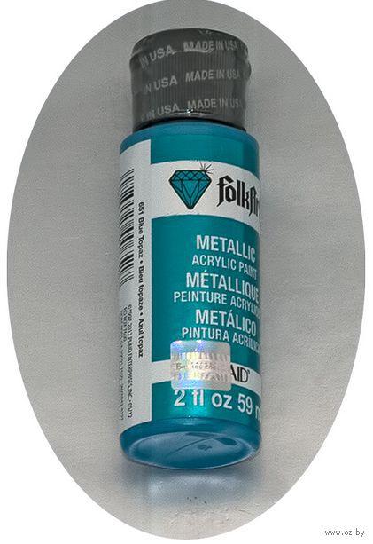"Краска акриловая ""FolkArt. Metallic"" (топаз, 59 мл; арт. PLD-00651)"