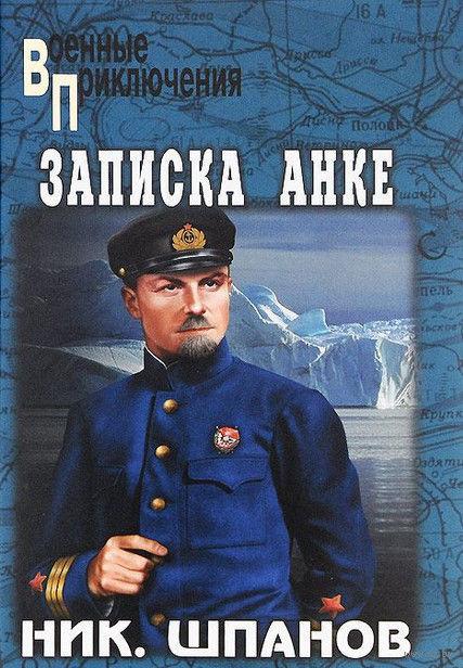 Записка Анке. Николай Шпанов
