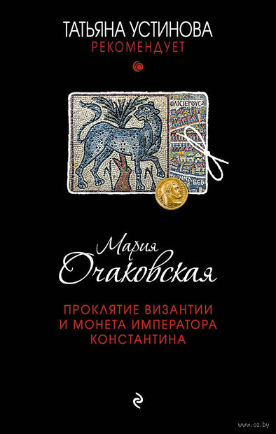 Проклятие Византии и монета императора Константина — фото, картинка