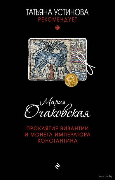 Проклятие Византии и монета императора Константина. Мария Очаковская