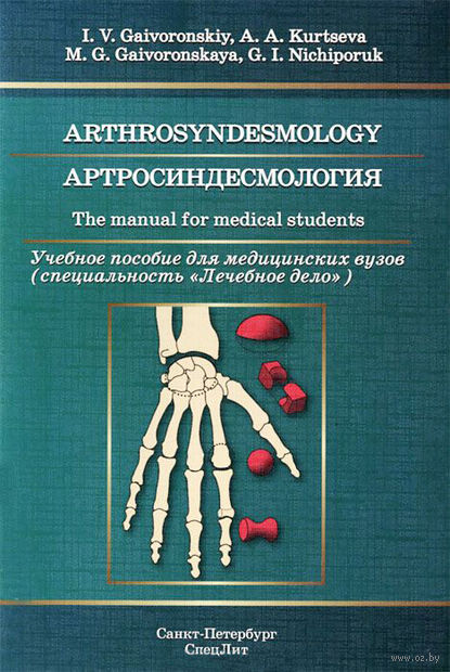 Arthrosyndesmology. The Manual for Medical Students — фото, картинка