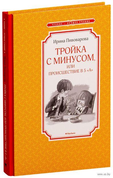 """Тройка с минусом, или происшествие в 5 """"А"""". Ирина Пивоварова"""