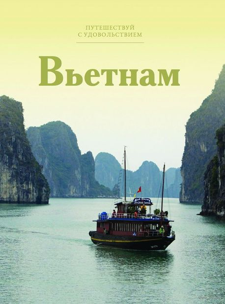 Вьетнам. С. Королева
