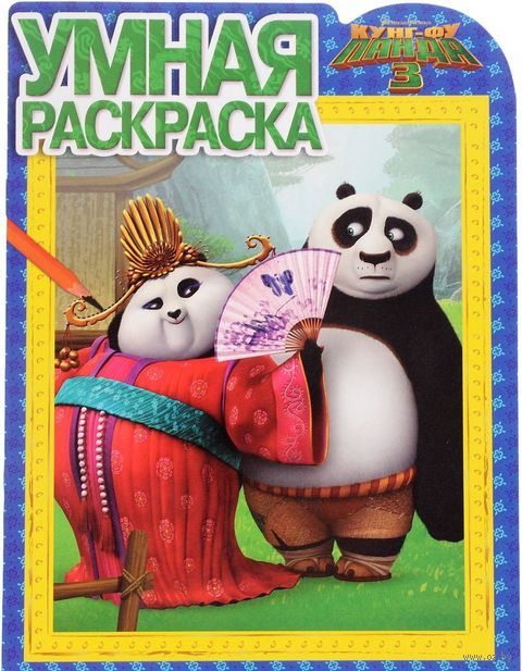 Кунг-фу Панда 3. Умная раскраска — фото, картинка
