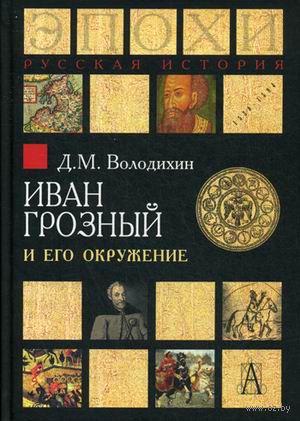 Иван Грозный и его окружение. Дмитрий Володихин
