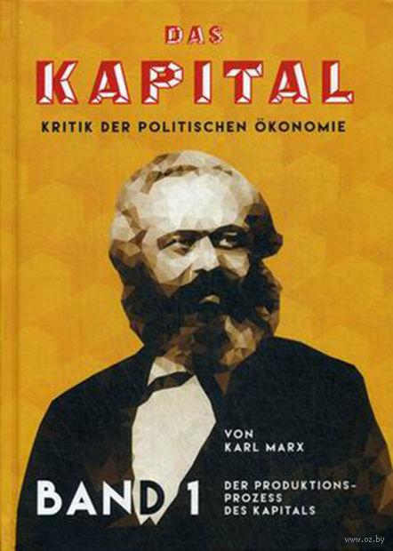 Das Kapital, Kritik der politischen Okonomie. Карл Маркс