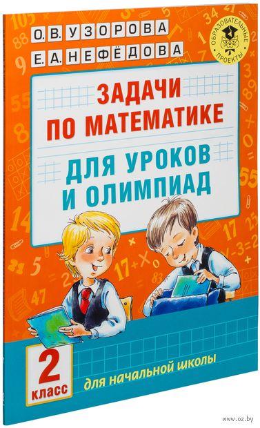 Задачи по математике для уроков и олимпиад. 2 класс. Ольга Узорова, Елена Нефедова