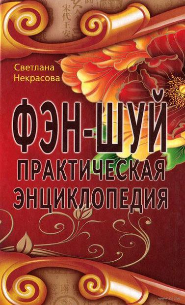 Фэн-шуй. Практическая энциклопедия. Светлана Некрасова