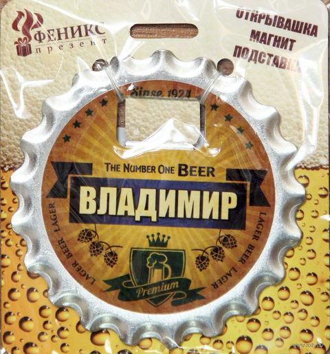 """Открывалка на магните """"Владимир"""" (арт. 41199) — фото, картинка"""