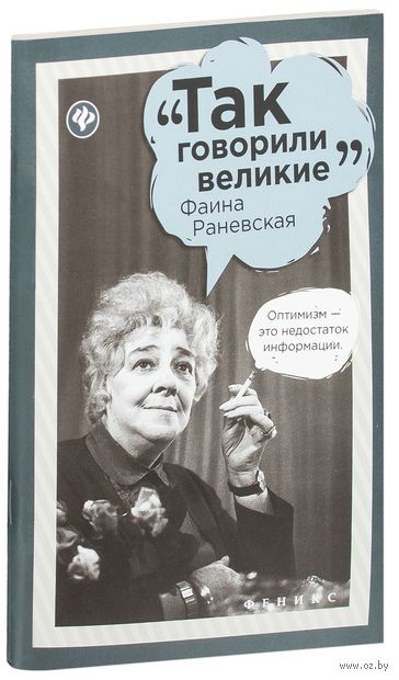 Фаина Раневская — фото, картинка