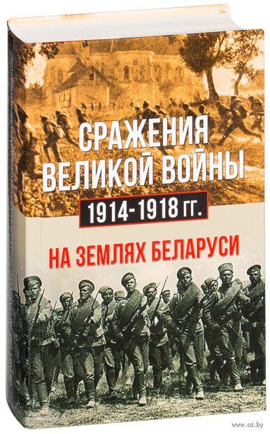 Сражения великой войны 1914-1918 гг. на землях Беларуси — фото, картинка