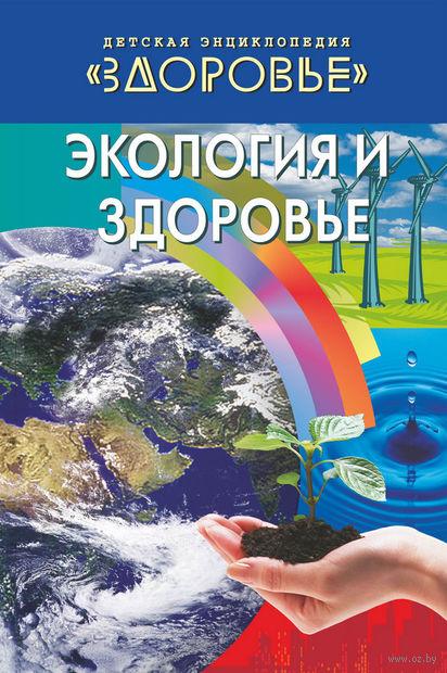 Экология и здоровье — фото, картинка