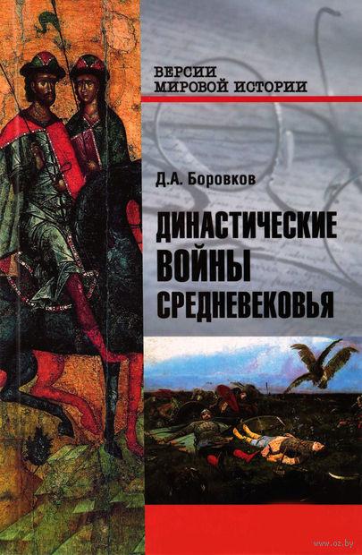 Династические войны Средневековья — фото, картинка