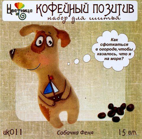 "Набор для шитья из ткани ""Собачка Феня"" — фото, картинка"