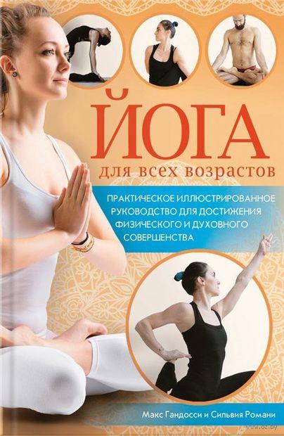 Йога для всех возрастов — фото, картинка