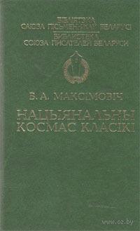 Нацыянальны космас класікі. В. Максимович