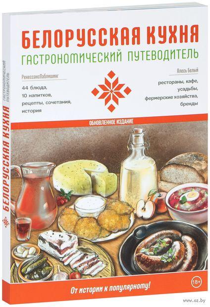 """Гастрономический путеводитель """"Белорусская кухня"""" — фото, картинка"""