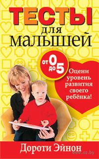 Тесты для малышей от 0 до 5 — фото, картинка