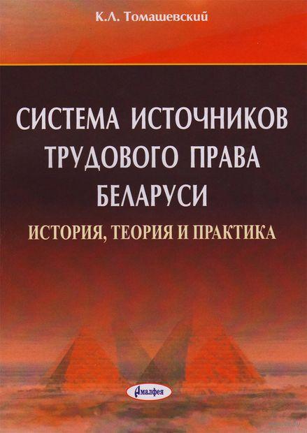 Система источников трудового права Беларуси — фото, картинка