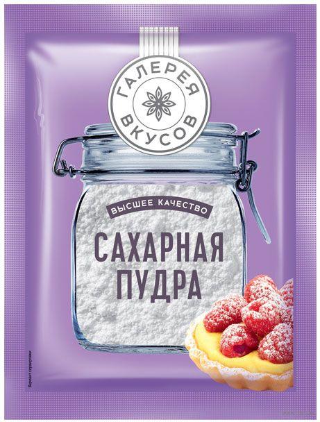 "Сахарная пудра ""Галерея вкусов"" (50 г) — фото, картинка"