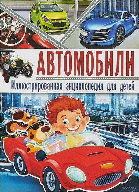 Автомобили. Иллюстрированная энциклопедия для детей — фото, картинка