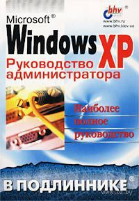 Windows XP. Руководство администратора. А. Андреев, Ольга Кокорева, Алексей Чекмарев