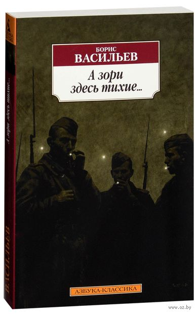 А зори здесь тихие.... Борис Васильев