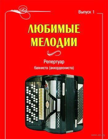 Любимые мелодии. Репертуар баяниста (аккордеониста). Выпуск 1