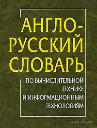 Англо-русский словарь по вычислительной технике и информационным технологиям — фото, картинка