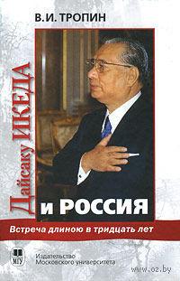 Встреча длиной в тридцать лет. Дайсаку Икеда и Россия — фото, картинка
