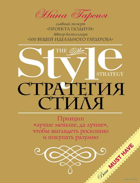 """Стратегия стиля. Принцип """"лучше меньше, да лучше"""", чтобы выглядеть роскошно и покупать разумно. Нина Гарсия"""