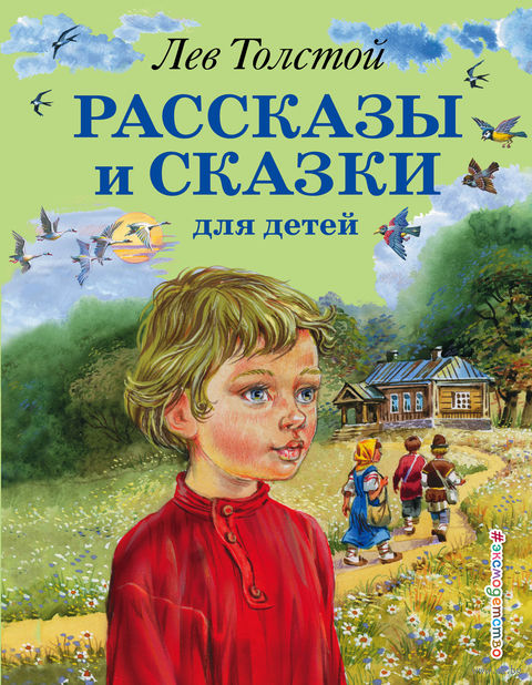 Лев Толстой. Рассказы и сказки для детей — фото, картинка