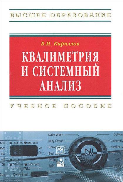 Квалиметрия и системный анализ. Владимир Кириллов